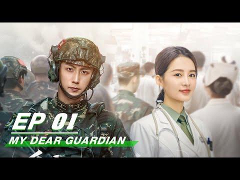 【FULL】My Dear Guardian EP01 (Starring Johnny Huang & Sweet Li)   爱上特种兵   iQiyi