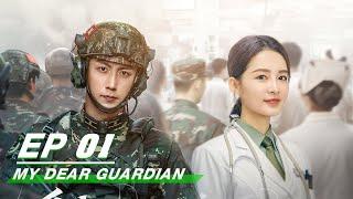 【FULL】My Dear Guardian EP01 Starring Johnny Huang \u0026 Sweet Li 爱上特种兵 IQiyi