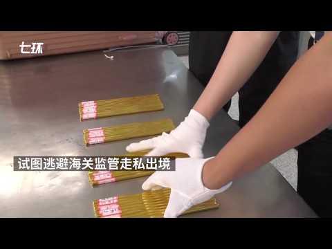Qingdao Custom seized 7.9 kg gold worth of 2.1 million yuan ($305K) hidden in trolley handles