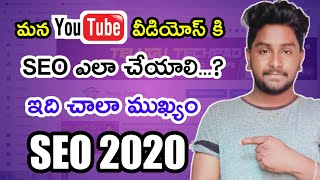 Youtube seo-how to get more views your videos || youtube channel seo 2020 in telugu Telugu Techpad