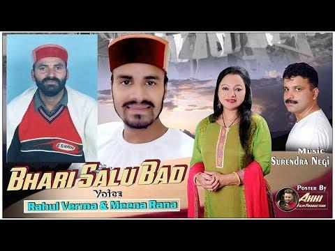 भरी सालू के बाद ¦ Rahul Verma & Meena Rana | Jaunsari Song