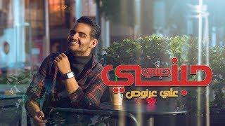Ali 3arnoos - Hebni Hebni (Official Audio) | علي عرنوص - حبني حبني