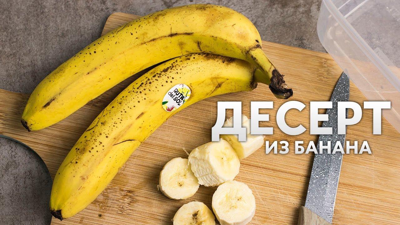 Берёте БАНАН и... Рецепт ДЕСЕРТА в домашних условиях. МОРОЖЕНОЕ из замороженных бананов