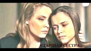 Катя и Саша(Оля)/Старшая сестра