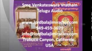 Telugu MP3 Audio - Sree Venkateswara Vratham