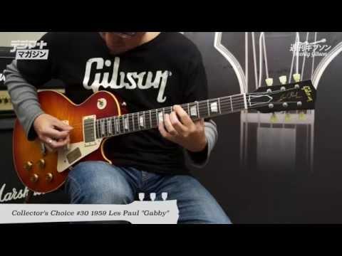 ??????Vol.42?Gibson Custom Collector's Choice #30 1959 Les Paul Gabby