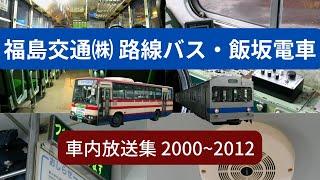 福島交通路線バス・飯坂電車車内放送集(2000~2012年)