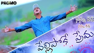 Nannu vedi vellipoke prema   yellipoke prema   folk songs Telugu   yellipoke song   folks   A1 folks