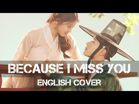 〖AirahTea〗Moonlight Drawn by Clouds OST 구르미 그린 달빛 - Because I Miss You (ENGLISH Cover)
