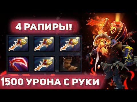 видео: 4 РАПИРЫ ДЛЯ КЛИНКЗА   clinkz dota 2