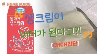 [주다 JUDA] CHCHCH간단 생크림으로 버터만들기…