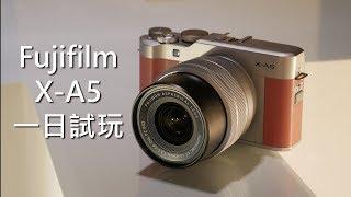 《微單體驗》Fujifilm X-A5 一日試玩【相機王】