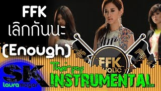 [INST] FFK - เลิกกันนะ (Enough) INSTRUMENTAL (Karaoke / Lyrics on screen)