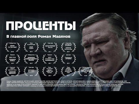 «Проценты», короткометражный художественный фильм // «Percent», short film. - Видео онлайн