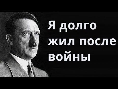 Ченнелинг с Гитлером