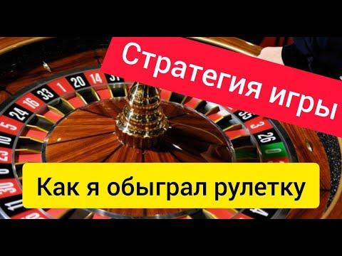 Стратегия игры в рулетку. Зарабатываю на казино