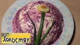 Сельдь под шубой (видео рецепт)(1 сельдь, 3 средние варёные картофелины, 1 средняя вареная морковь, 1 средняя вареная свекла, 1 луковица, 2..., 2013-03-05T00:10:19.000Z)