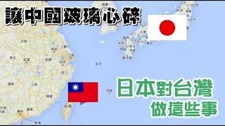 日本對台灣做這些事 讓中國玻璃心碎 | 台灣蘋果日報