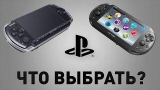 Что выбрать - PSP или PS Vita в 2015 году?(, 2015-09-11T07:07:06.000Z)