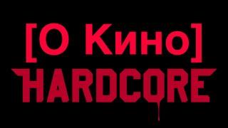 [О Кино] - Хардкор
