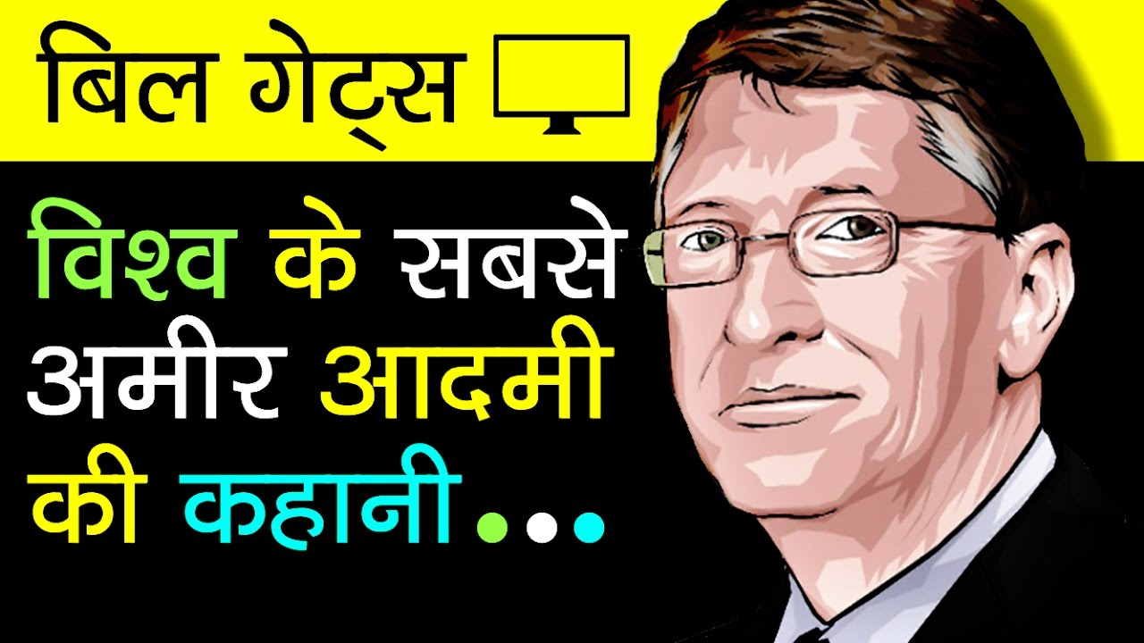 Biography bill book gates
