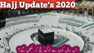 Hajj 2020 New Updates || Hajj New Updates #Hajj2020    (English Subtitles)