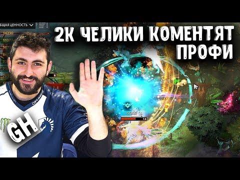 видео: 2k ЧЕЛИКИ КОМЕНТЯТ gh БОГА dark willow dota 2