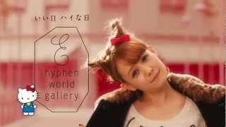 E hyphen world gallery Hello Kitty ↓ トリンドル玲奈 明治 ガルボツイ...