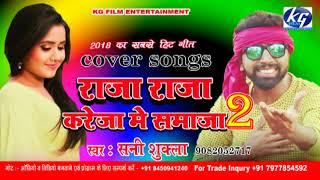 राजा राजा करेजा में समाज 2 Singer Sani Shukla KG Film Entertainment