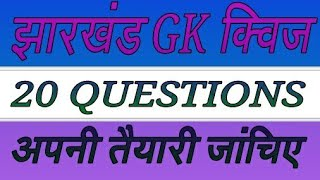 Jharkhand GK quiz, test your preparation for JSSC
