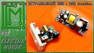 #72. Блок живлення 12В - 1А та БП з USB виходом