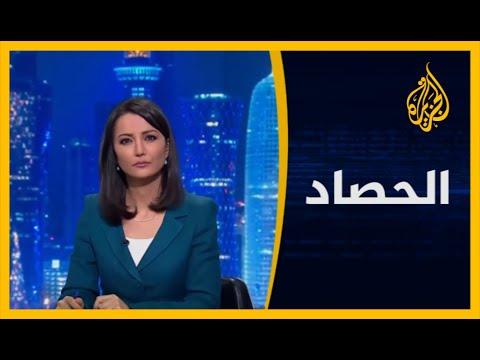 الحصاد - ليبيا.. هزائم حفتر تتوالى  - نشر قبل 8 ساعة