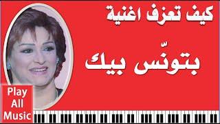153- تعليم عزف اغنية بتونس بيك - وردة الجزائرية