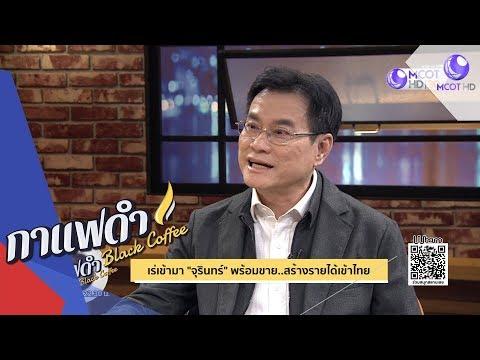 """เร่เข้ามา """"จุรินทร์"""" พร้อมขาย สร้างรายได้เข้าไทย - วันที่ 25 Nov 2019"""