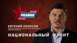 Человек, который изменит Россию в лучшую сторону. Евгений Колесов