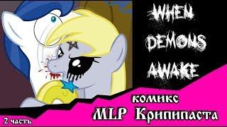 Когда демоны пробуждаются  ~ 1 глава: Последствия (комикс  MLP Creepypasta 2 часть )