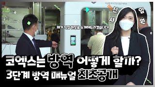 [NEWS] K마이스 K방역을 위한 코엑스 방역 현장