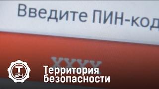 Территория безопасности  Мошенничество в сфере высоких технологий | Т24