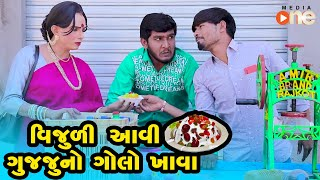 Vijuli Aavi Gujjuno Golo Khava - NEW VIDEO | Gujarati Comedy | One Media | 2021