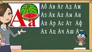 Учимся читать слоги и слова на букву А. Тренажер по чтению. Букварь для детей.(Обучение чтению)