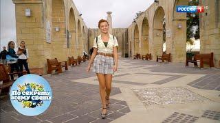 Мальта. По секрету всему свету