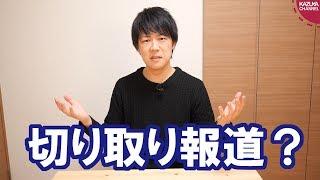 桜田五輪相の「ガッカリ」発言はマスコミの切り取り報道だった?【サンデイブレイク95】