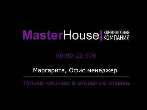 Марина, Офис менеджер ⇝ Отзыв о работе клининговой Компании MasterHouse