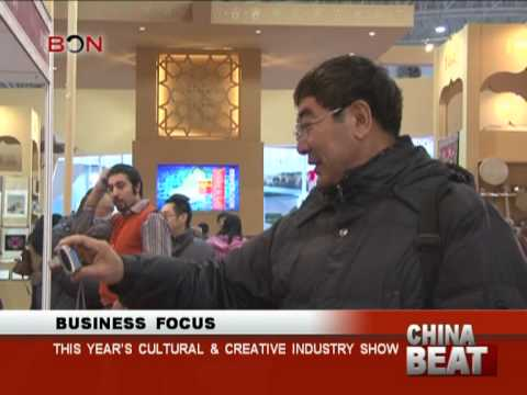 This year's Cutural & Creative  Industry  show - China Beat - December 21 - BONTV