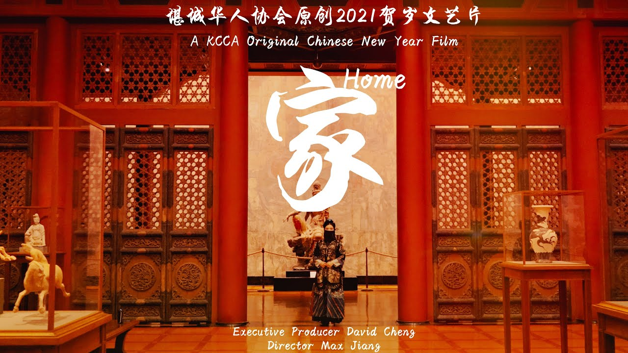 2021 Kansas Chinese New Year Virtual Gala