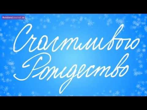 Russisch Frohe Weihnachten.Frohe Weihnachten Auf Russisch Russlandjournal De