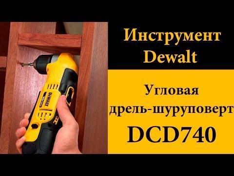 Угловая дрель-шуруповерт Dewalt DCD740