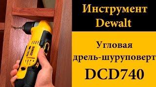 видео Угловая дрель. Купить угловые дрели в интернет-магазине Город Инструмента.
