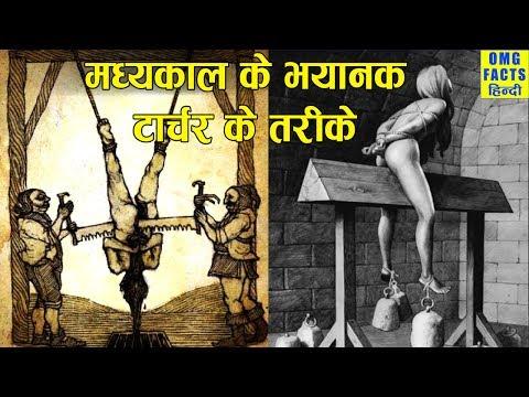 टार्चर के रूह कंपा देने वाले तरीके   Weird torture methods of medieval times   Torture