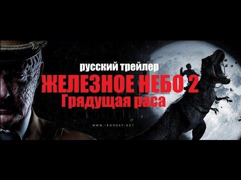 Железное небо Грядущая раса (Iron Sky The Coming Race)  2019 Русский трейлер КИНА БУДЕТ